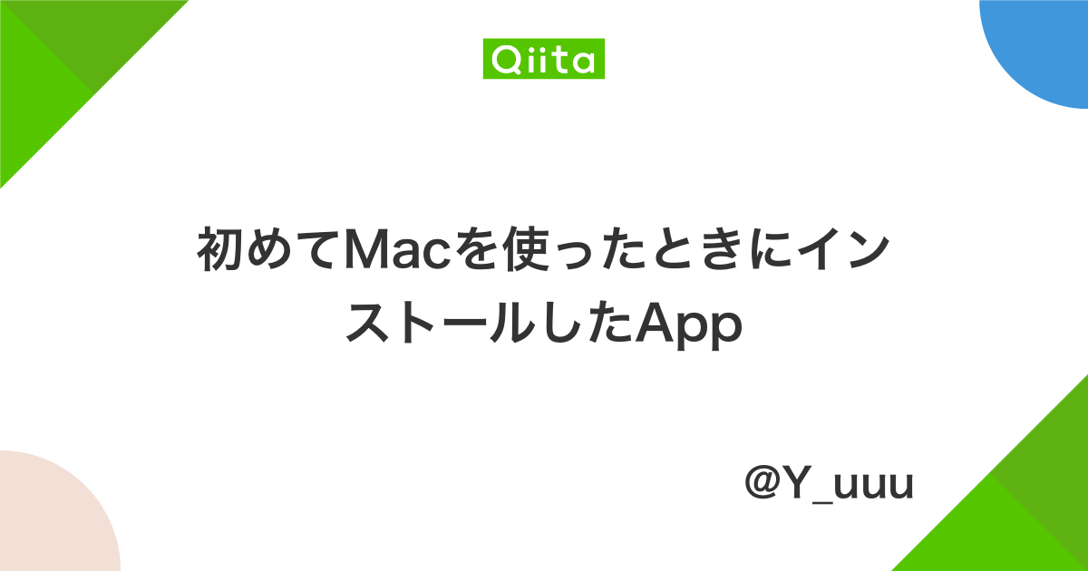 初めてMacを使ったときにインストールしたApp