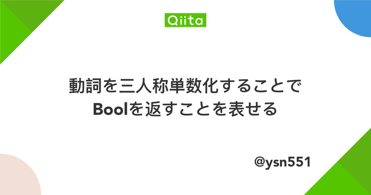 動詞を三人称単数化することでBoolを返すことを表せる - Qiita