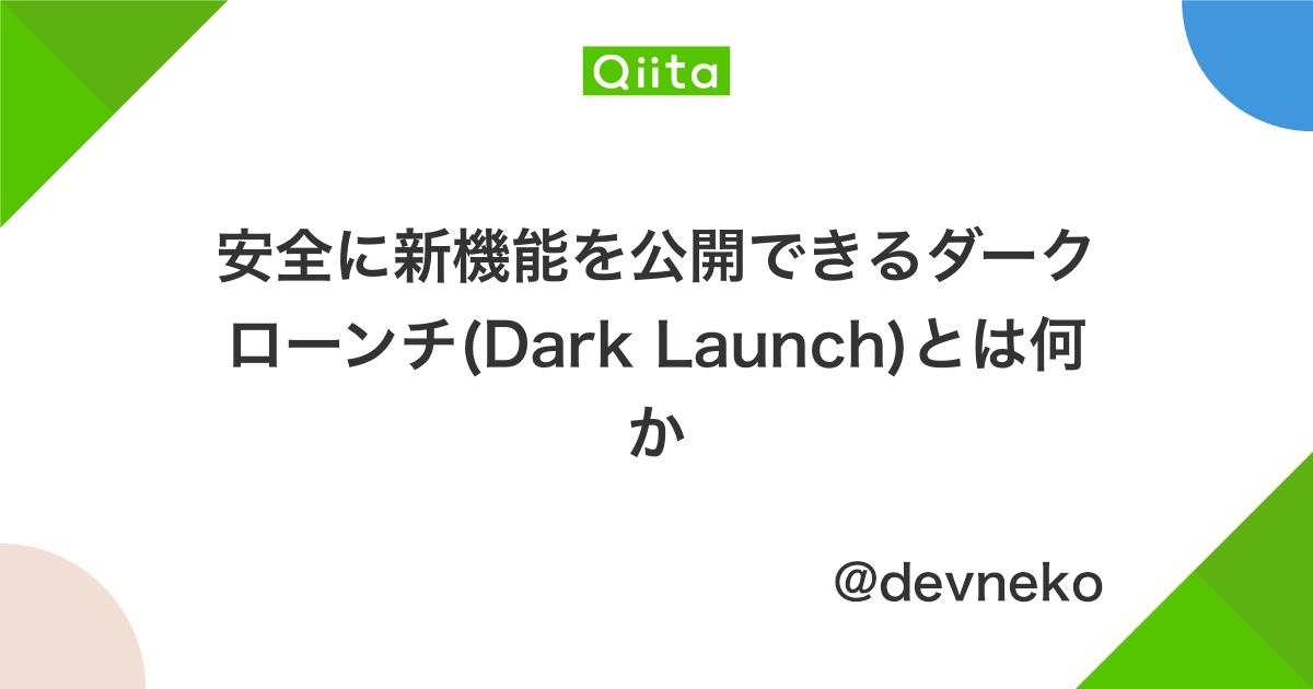 安全に新機能を公開できるダークローンチ(Dark Launch)とは何か - Qiita