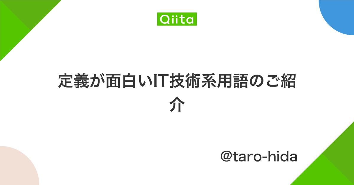 定義が面白いIT技術系用語のご紹介 - Qiita
