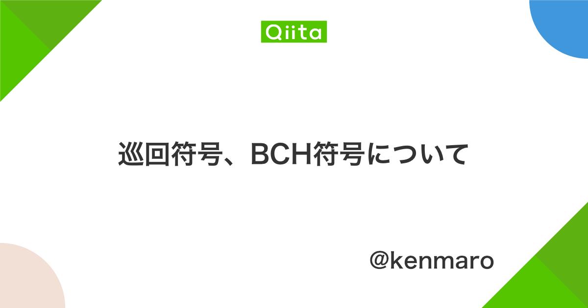 巡回符号、BCH符号について - Qiita