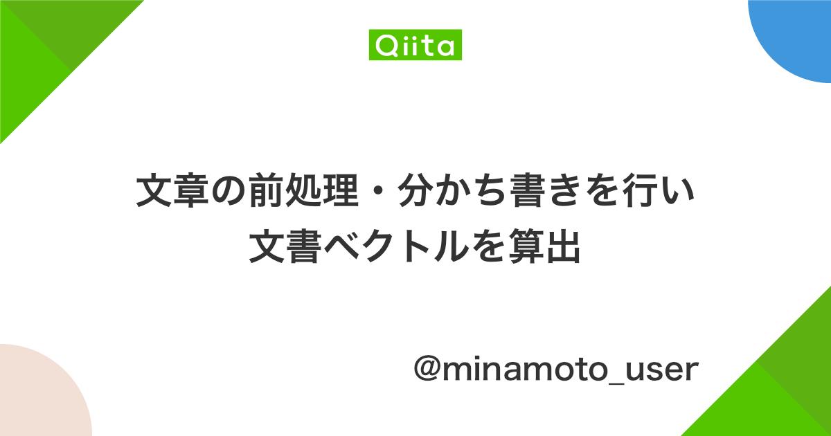 文章の前処理・分かち書きを行い文書ベクトルを算出 - Qiita