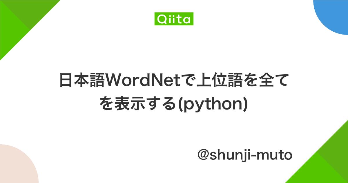 日本語WordNetで上位語を全てを表示する(python) - Qiita