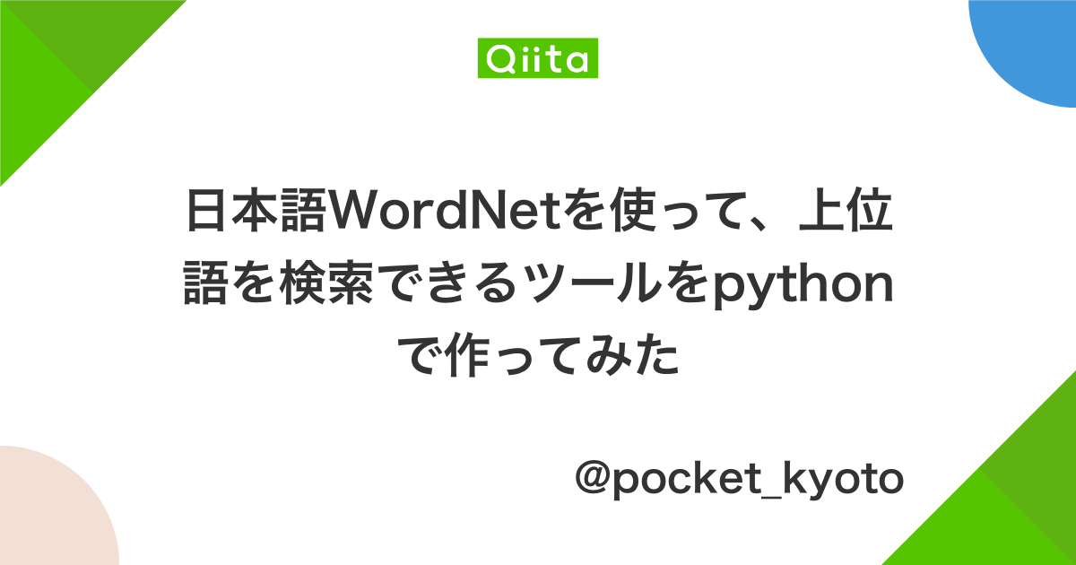 日本語WordNetを使って、上位語を検索できるツールをpythonで作って ...