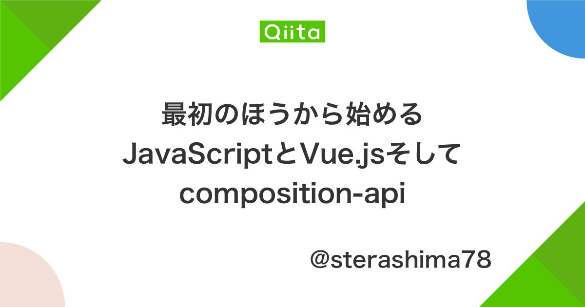 最初のほうから始めるJavaScriptとVue.jsそして composition-api - Qiita