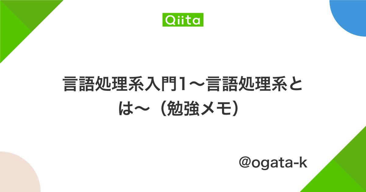 言語処理系入門1~言語処理系とは~(勉強メモ) - Qiita