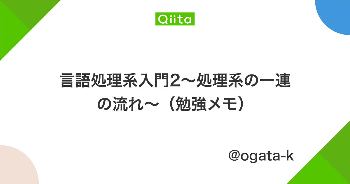 言語処理系入門2~処理系の一連の流れ~(勉強メモ) - Qiita