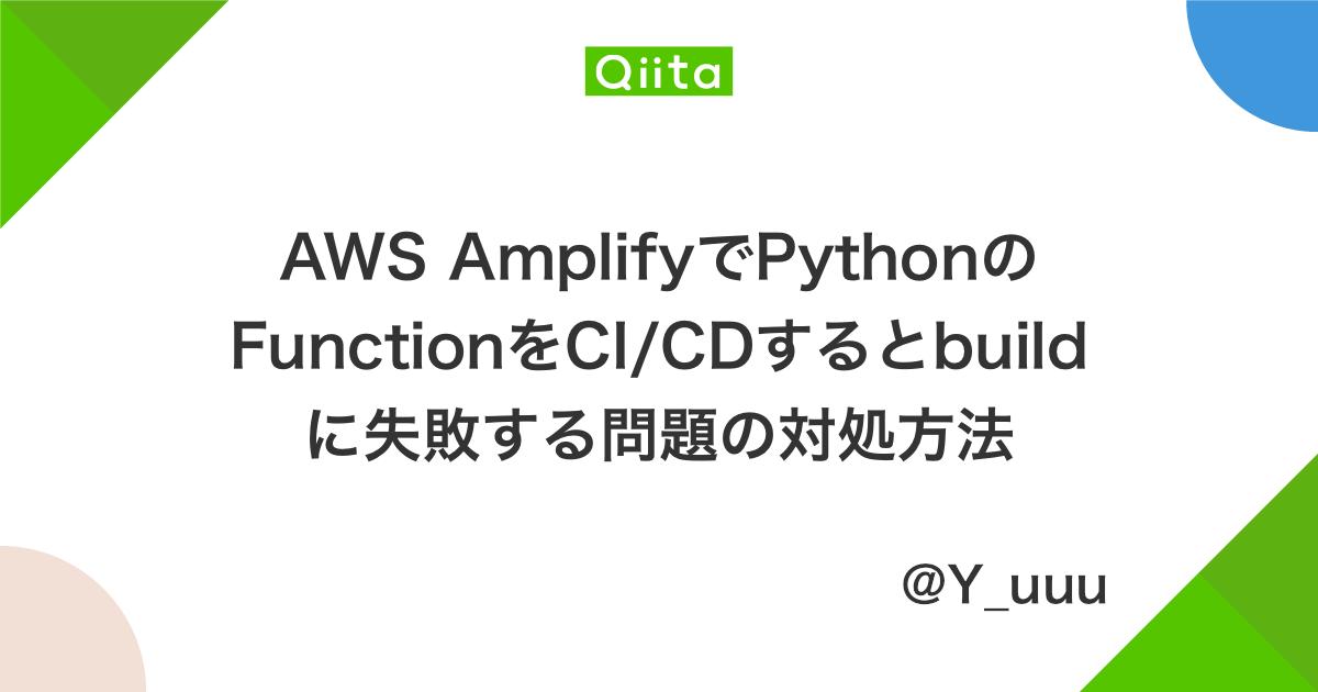 AWS AmplifyでPythonのFunctionをCI/CDするとbuildに失敗する問題の対処方法