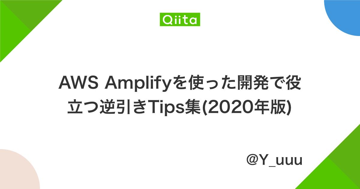 AWS Amplifyを使った開発で役立つ逆引きTips集(2020年版)