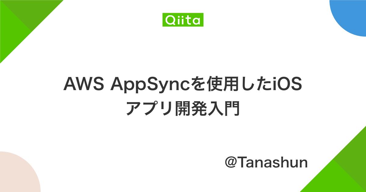 AWS AppSyncを使用したiOSアプリ開発入門 - Qiita