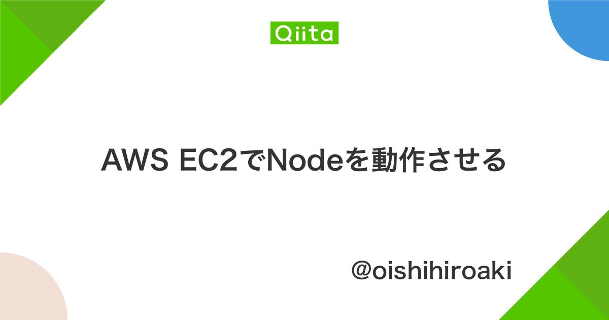 AWS EC2でNodeを動作させる - Qiita