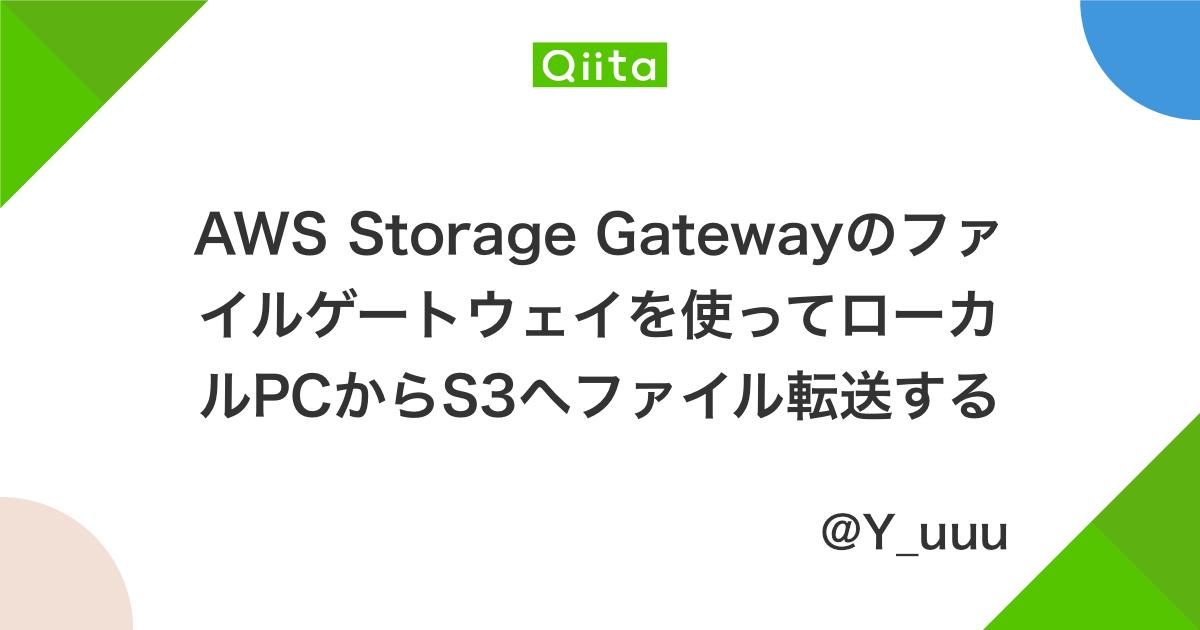 AWS Storage Gatewayのファイルゲートウェイを使ってローカルPCからS3へファイル転送する