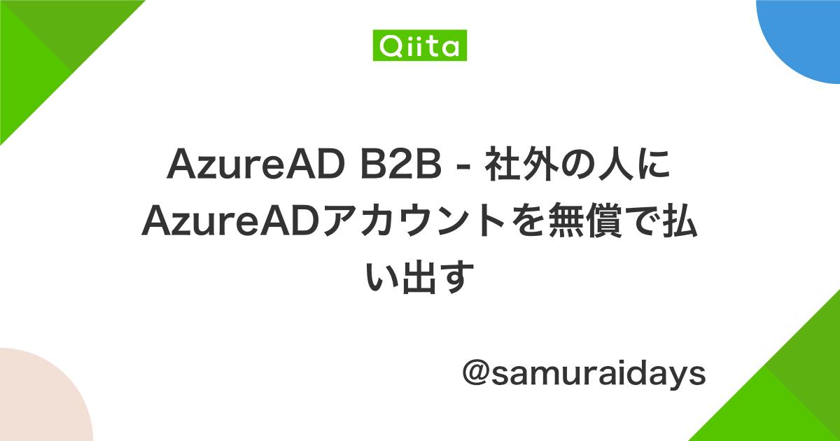 AzureAD B2B - 社外の人にAzureADアカウントを無償で払い出す - Qiita