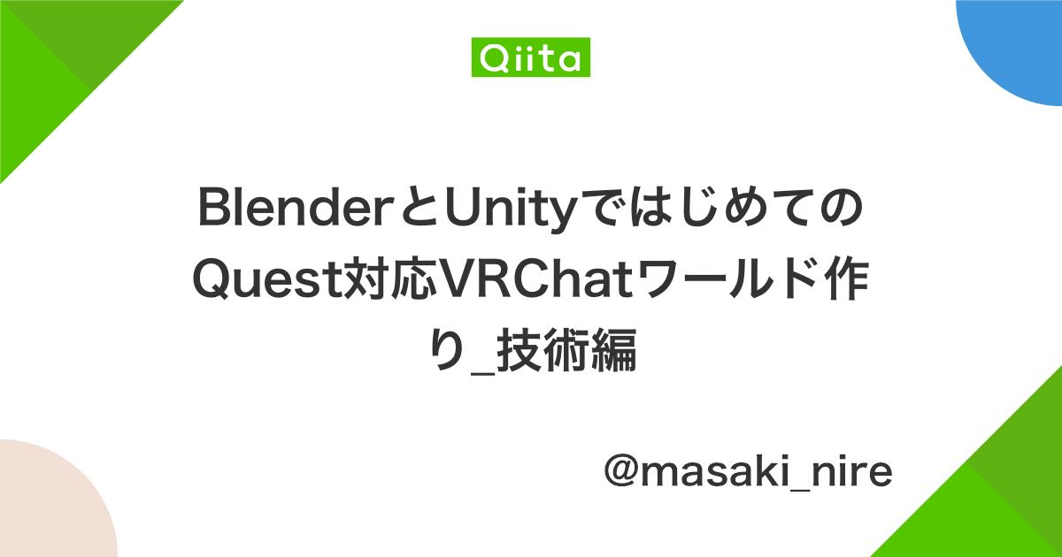 BlenderとUnityではじめてのQuest対応VRChatワールド作り_技術編 - Qiita