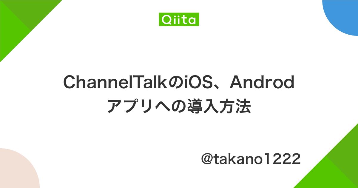 ChannelTalkのiOS、Androdアプリへの導入方法 - Qiita