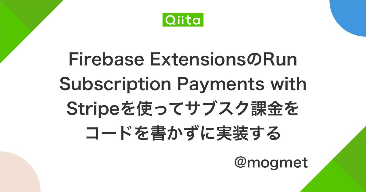 Firebase ExtensionsのRun Subscription Payments with Stripeを使ってサブスク課金をコードを書かずに実装する - Qiita site cover image