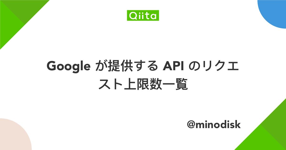 Google が提供する API のリクエスト上限数一覧 - Qiita