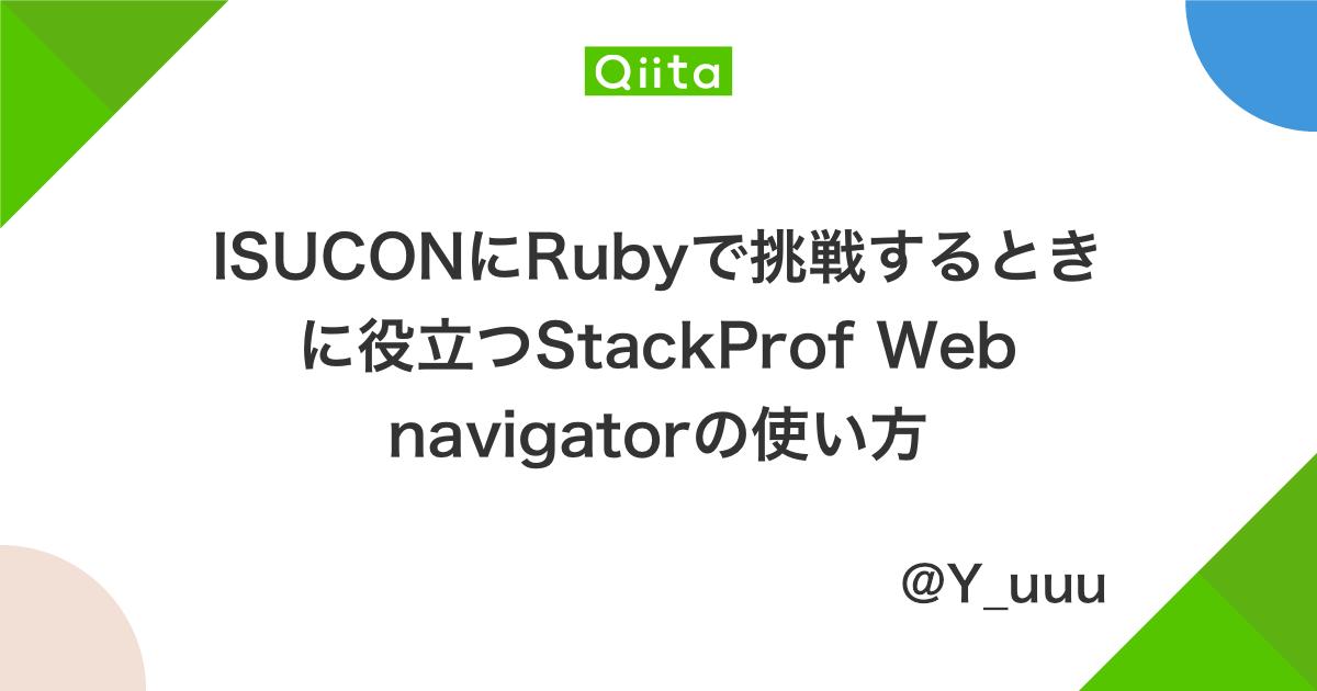 ISUCONにRubyで挑戦するときに役立つStackProf Web navigatorの使い方