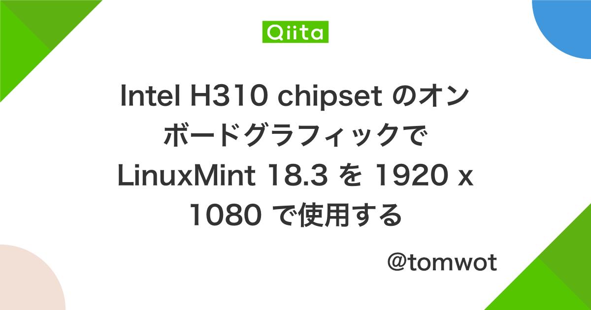 Intel H310 Chipset のオンボードグラフィックで Linuxmint 18 3 を 1920 X 1080 で使用する Qiita