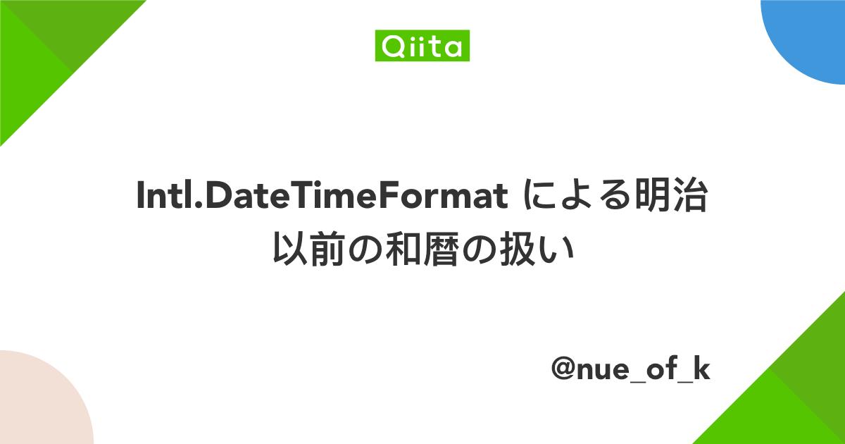 Intl.DateTimeFormat による明治以前の和暦の扱い - Qiita