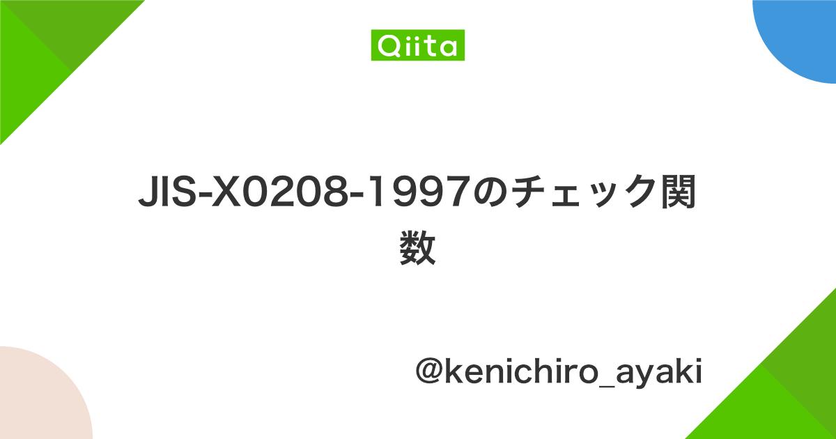 JIS-X0208-1997のチェック関数 - Qiita
