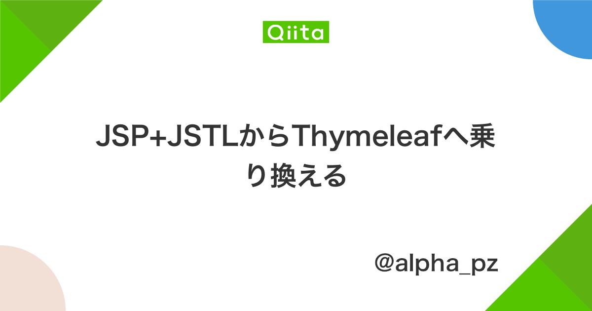 JSP+JSTLからThymeleafへ乗り換える - Qiita