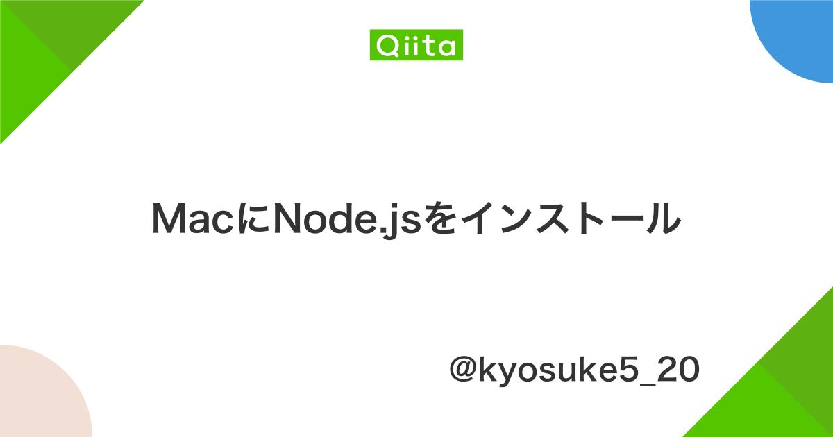 MacにNode.jsをインストール - Qiita