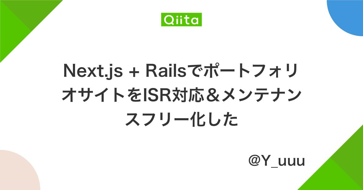 Next.js + RailsでポートフォリオサイトをISR対応&メンテナンスフリー化した