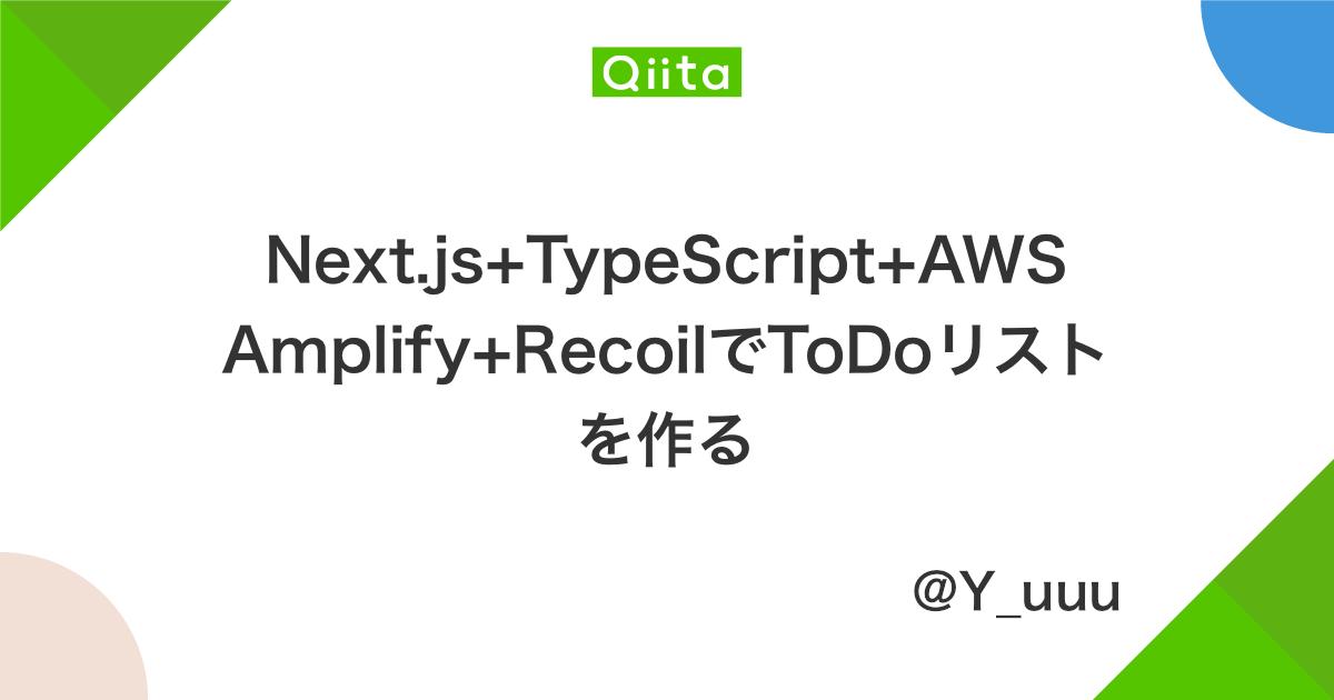 Next.js+TypeScript+AWS Amplify+RecoilでToDoリストを作る