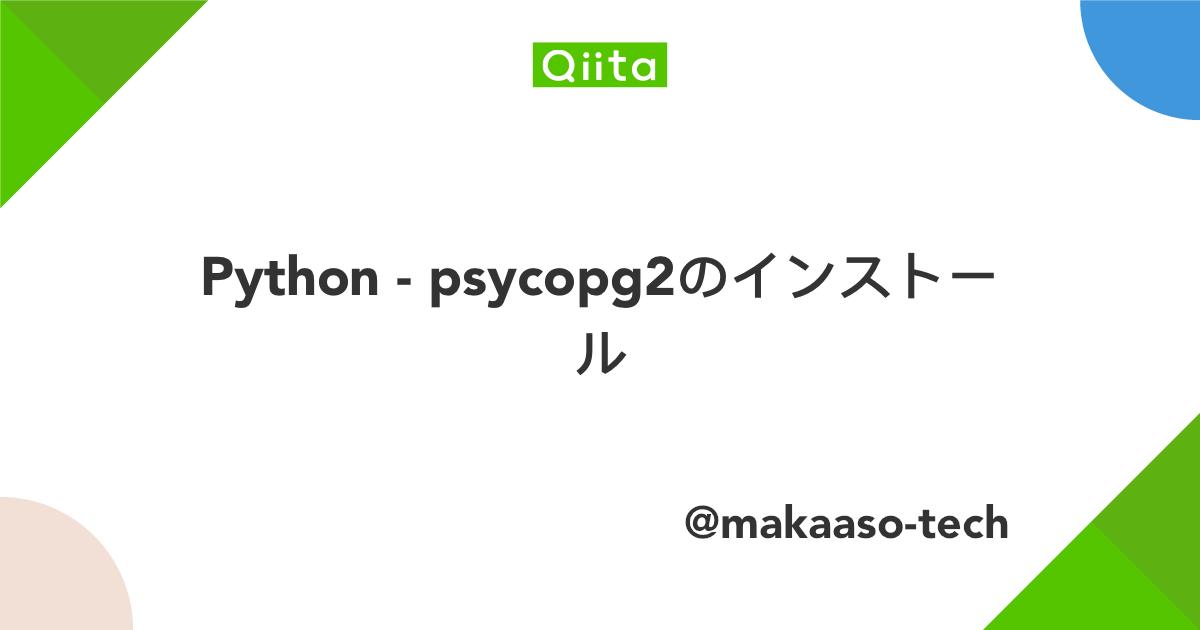 Python - psycopg2のインストール - Qiita
