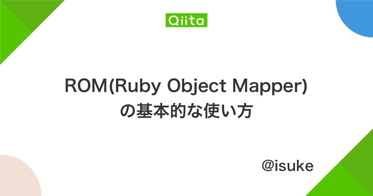ROM(Ruby Object Mapper)の基本的な使い方 - Qiita