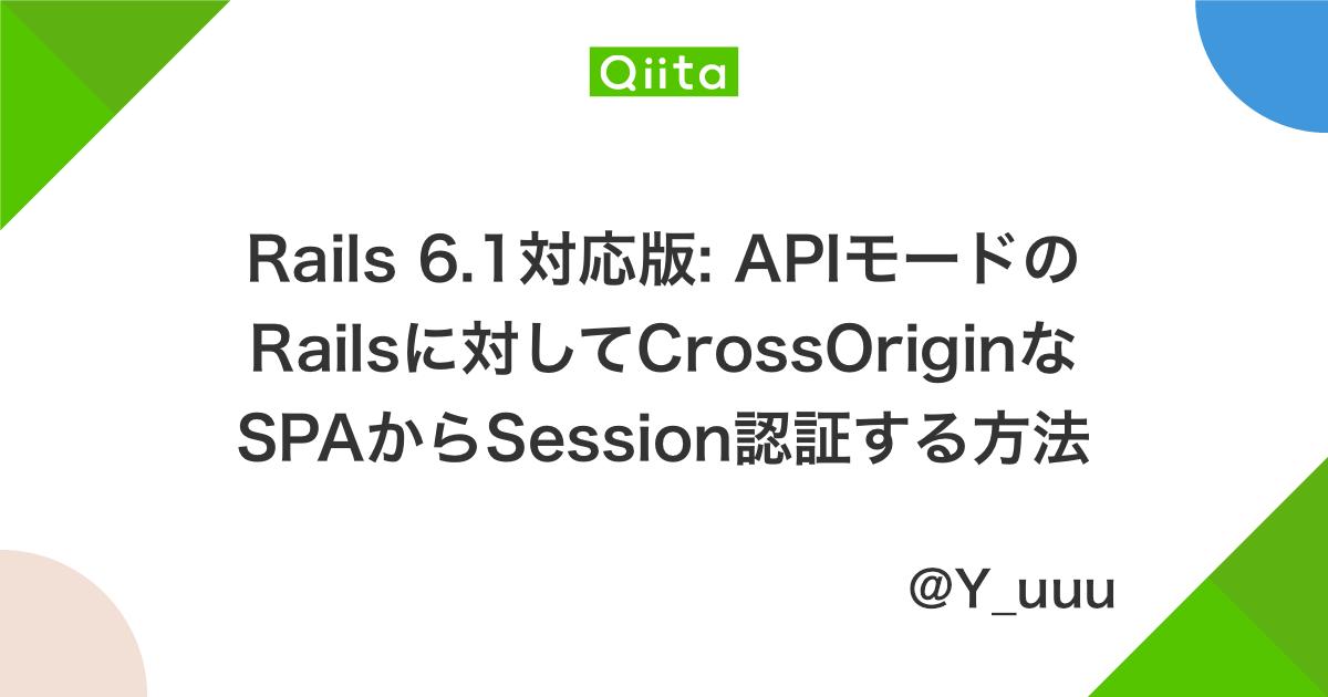Rails 6.1対応版: APIモードのRailsに対してCrossOriginなSPAからSession認証する方法
