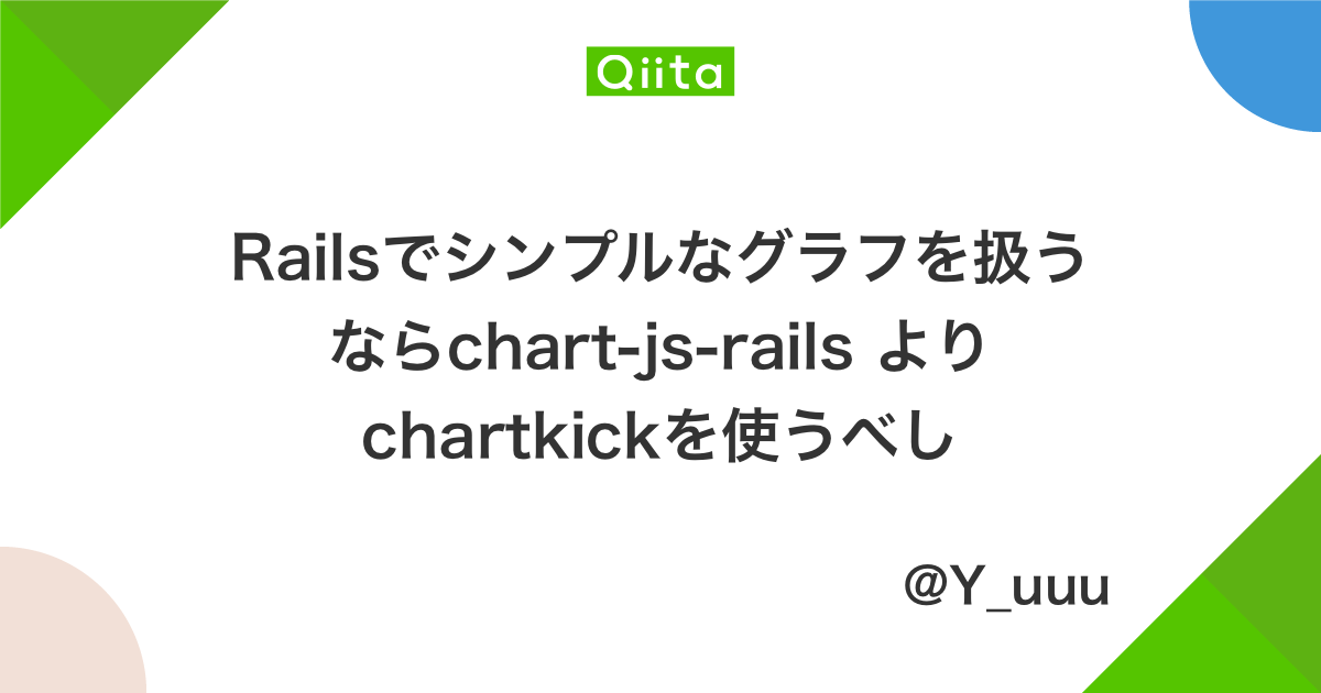 Railsでシンプルなグラフを扱うならchart-js-rails よりchartkickを使うべし