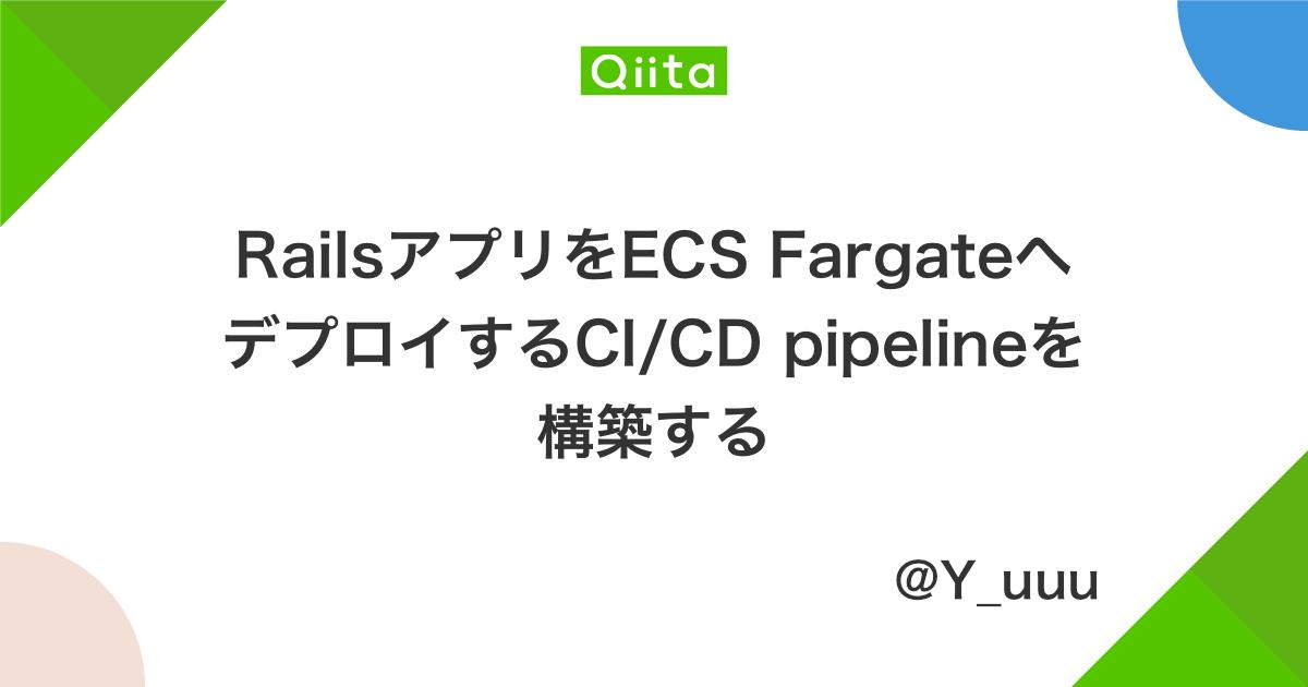 RailsアプリをECS FargateへデプロイするCI/CD pipelineを構築する