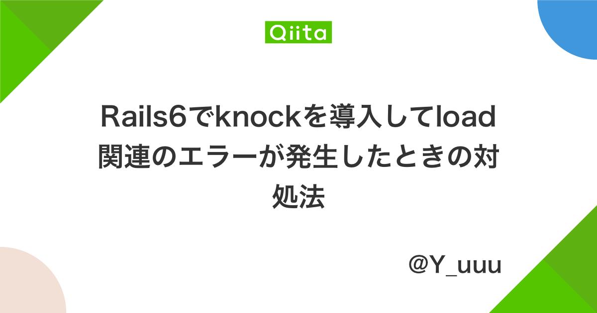 Rails6でknockを導入してload関連のエラーが発生したときの対処法