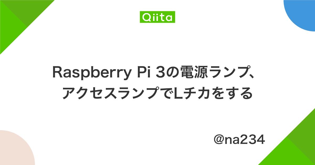 Raspberry Pi 3の電源ランプ アクセスランプでlチカをする Qiita