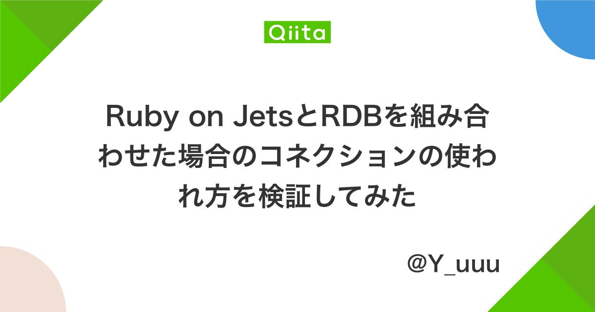 Ruby on JetsとRDBを組み合わせた場合のコネクションの使われ方を検証してみた