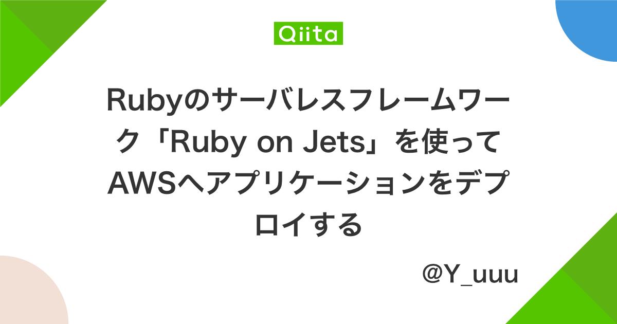 Rubyのサーバレスフレームワーク「Ruby on Jets」を使ってAWSへアプリケーションをデプロイする