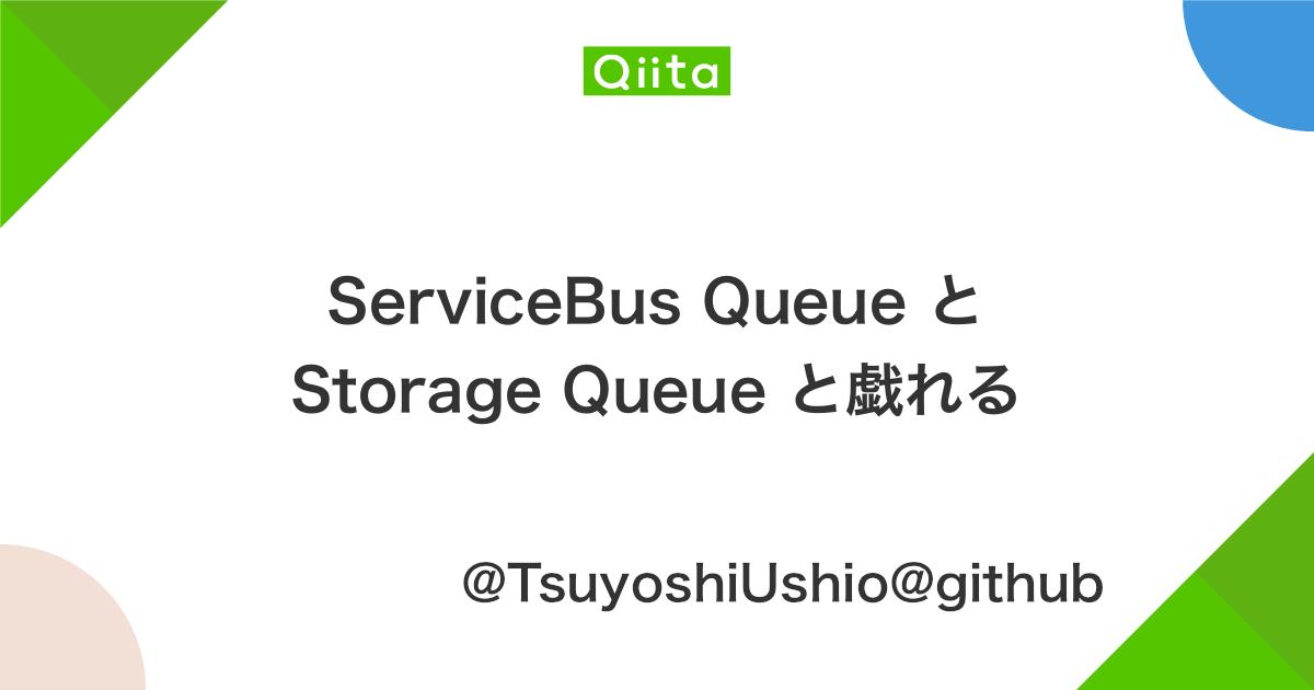 Servicebus Queue Á¨ Storage Queue Á¨æˆ¯ã'Œã'‹ Qiita