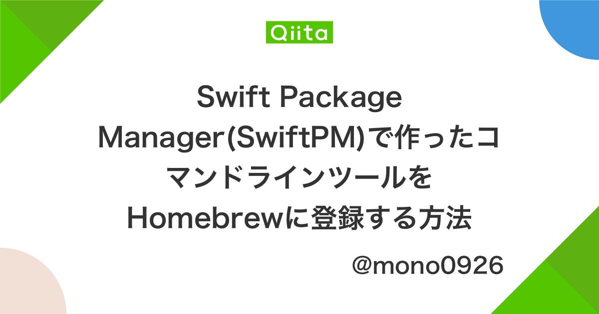 Swift Package Manager(SwiftPM)で作ったコマンドラインツールをHomebrewに登録する方法 - Qiita
