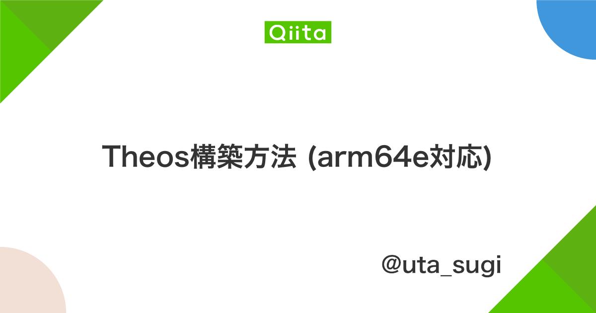 Theos構築方法 (arm64e対応) - Qiita
