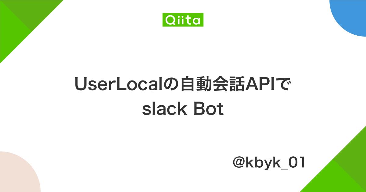 UserLocalの自動会話APIでslack Bot - Qiita