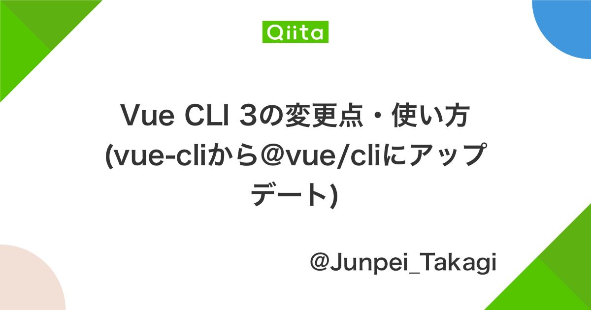 Vue CLI 3の変更点・使い方(vue-cliから@vue/cliにアップデート) - Qiita