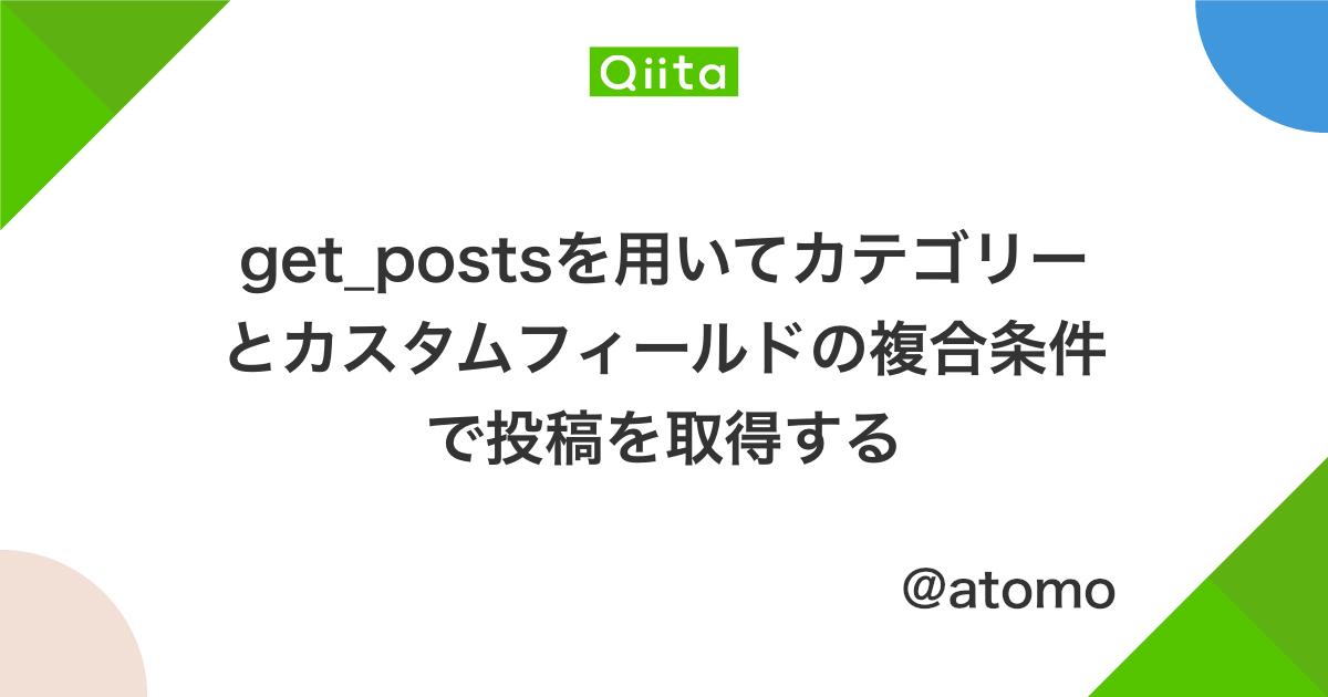 get_postsを用いてカテゴリーとカスタムフィールドの複合条件で投稿を ...