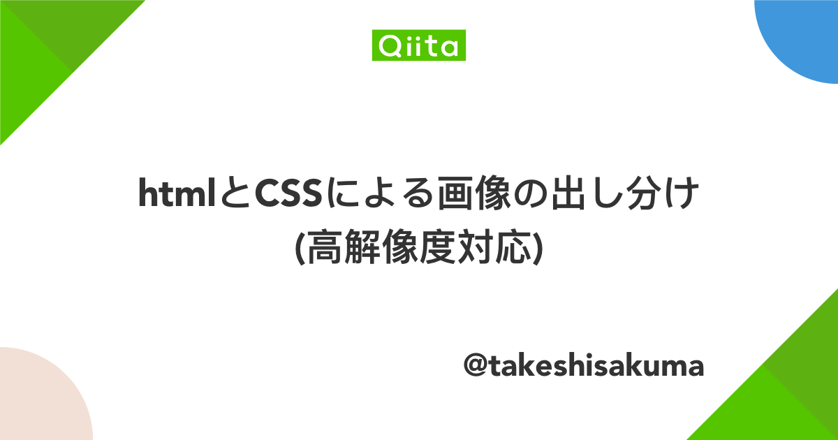 htmlとCSSによる画像の出し分け(高解像度対応) - Qiita-image