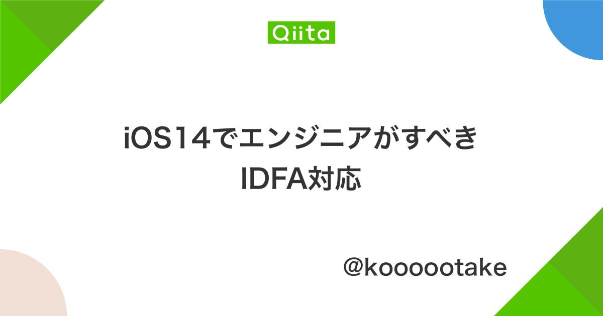 iOS14でエンジニアがすべきIDFA対応 - Qiita