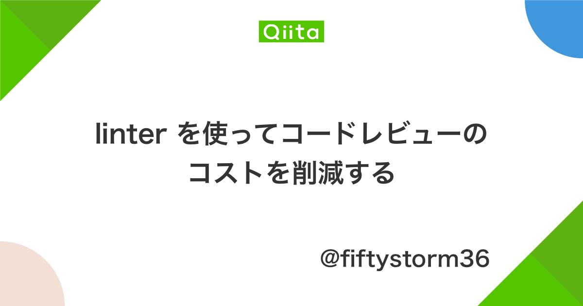 linter を使ってコードレビューのコストを削減する - Qiita