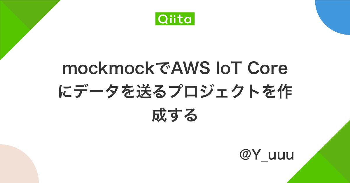 mockmockでAWS IoT Coreにデータを送るプロジェクトを作成する