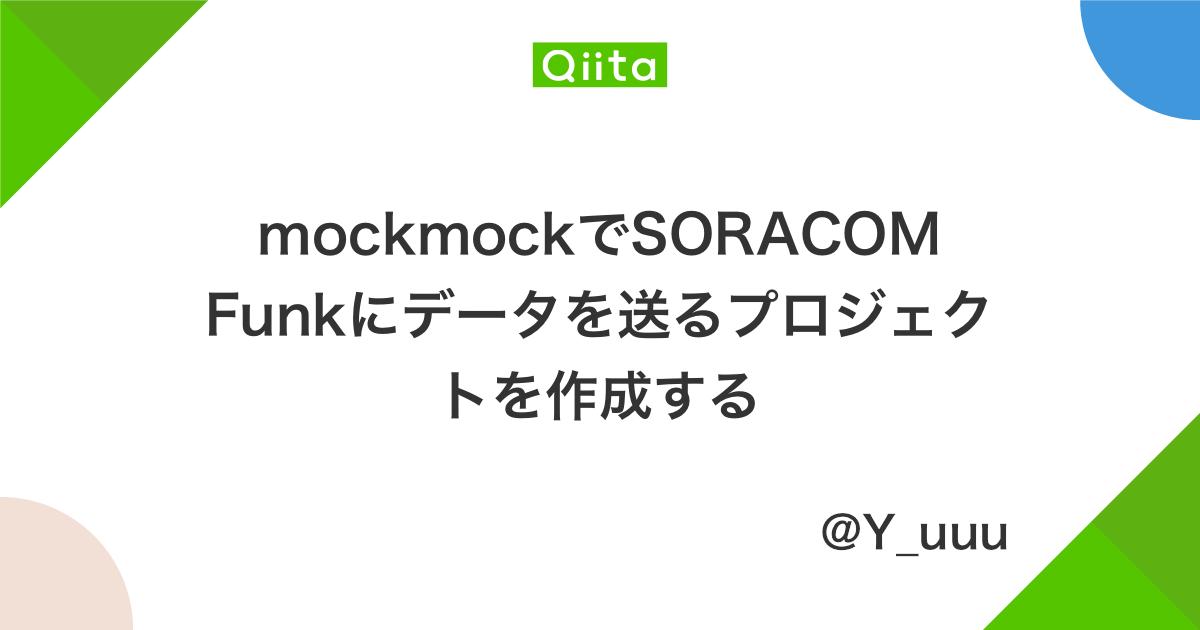 mockmockでSORACOM Funkにデータを送るプロジェクトを作成する
