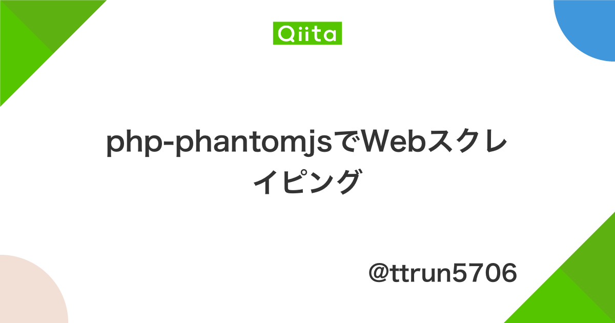 php-phantomjsでWebスクレイピング - Qiita